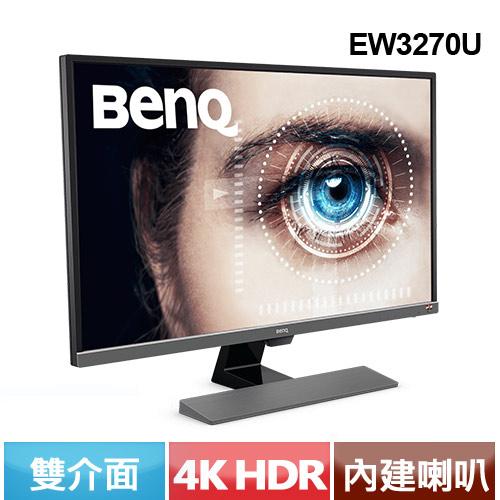 BENQ EW3270U 32型 真4K HDR舒視屏護眼螢幕【螢幕滿萬折千 登錄再送ScreenBar】