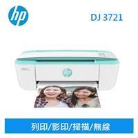 HP DeskJet 3721 All-in-One 相片噴墨多功能印表機