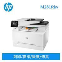 HP Color LaserJet Pro  M281fdw 彩色雷射多功能事務機