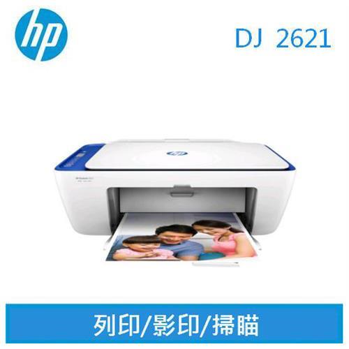 HP DeskJet 2621 相片噴墨多功能印表機