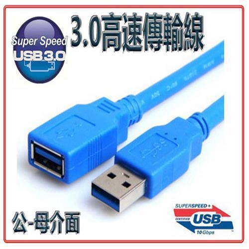 i-wiz USB 3.0 A公-A母 傳輸線 30cm