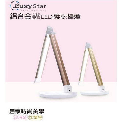Luxy Star 樂視達鋁合金USB充電LED護眼檯燈(炫燦金)