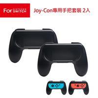【客訂】任天堂 Switch JoyCon 手把套裝 2入 經典黑