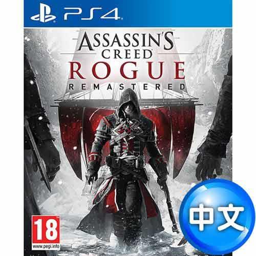 【客訂】PS4遊戲《刺客教條:叛變》重製版 中文版