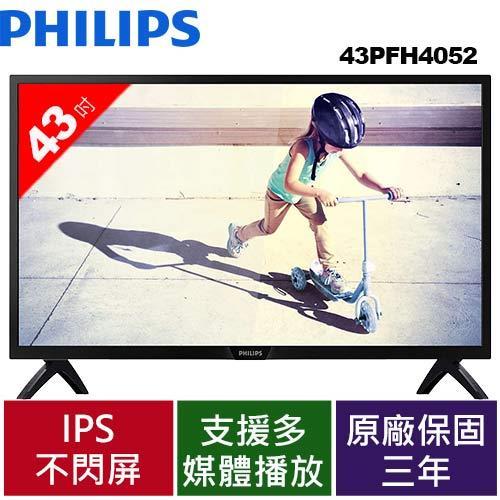 PHILIPS 43型 FHD顯示器 43PFH4052【春季特賣會