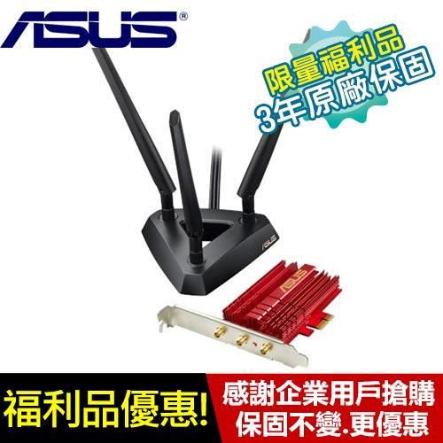 R2【福利品】【原廠3年保固】ASUS PCE-AC68 雙頻無線 AC1900 無線網路卡