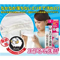【AIMEDIA艾美迪雅】領口袖口衣物去汙劑70g (日本洗衣業界者專用)