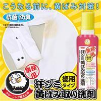 【AIMEDIA艾美廸雅】腋下汗斑衣物清潔劑175ml (日本洗衣業界者專用)