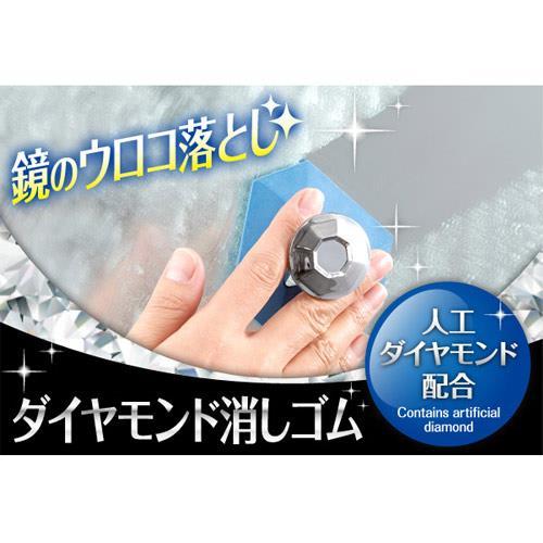 【AIMEDIA艾美迪雅】鑽石橡皮擦(去除衛浴、浴廁水垢用)