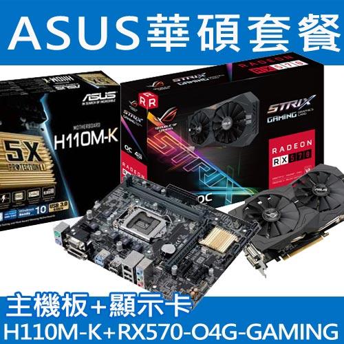 【ASUS套餐】H110M-K+STRIX-RX570-O4G-GAMING