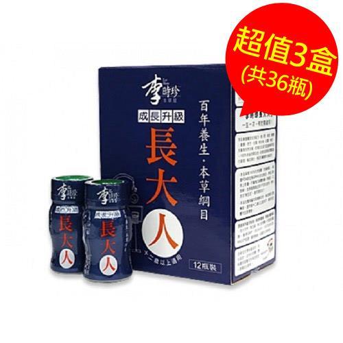 【超值3盒組】李時珍本草屋長大人系列-男孩用 (共36瓶