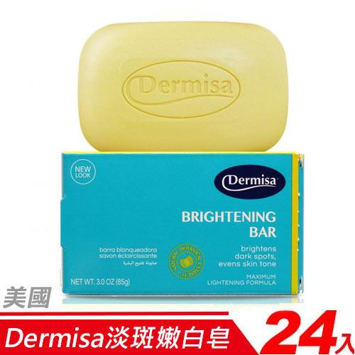 【24入超值組】美國Dermisa淡斑嫩白皂85g