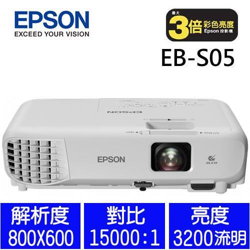 【商用】EPSON EB-S05 亮彩商用投影機【送布幕+日本循環扇】