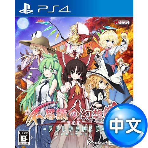 【客訂】PS4遊戲《東方計劃 不可思議的幻想鄉 TOD -RELOADED》中文版
