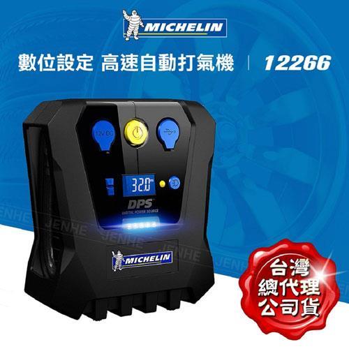 Michelin 米其林 數位高速自動設定打氣機 12266【限量優惠↙原價2780元】