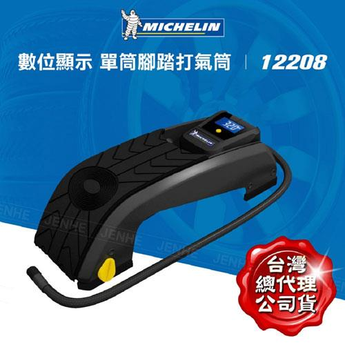Michelin 米其林 數位錶顯示型單筒踏氣機 12208