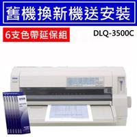 【舊換新延保組】DLQ-3500C  點陣印表機+6支色帶