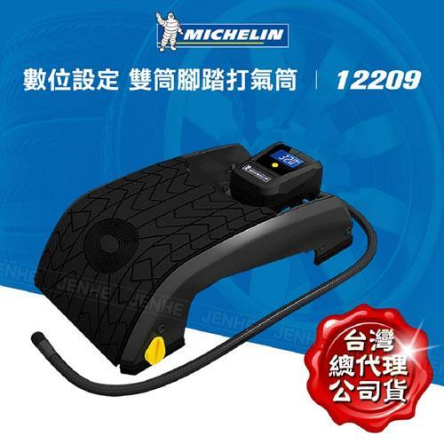 Michelin 米其林 錶顯示型雙筒踏氣機 12209