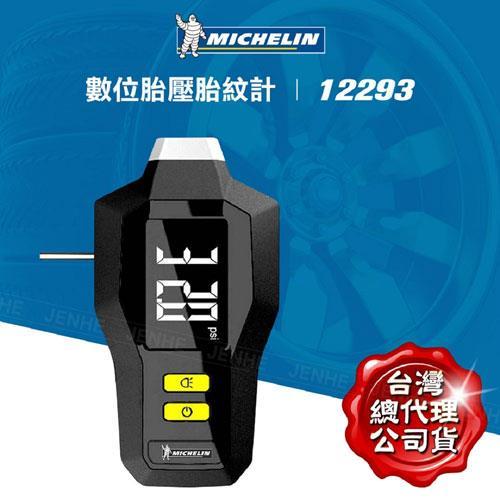 Michelin 米其林 數位胎壓胎紋計 12293