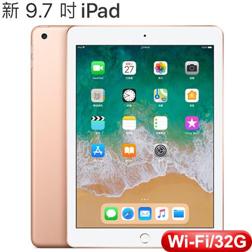 APPLE 9.7吋 iPad Wi-Fi 機型 32GB - 金色 (MRJN2TA/A)【現量一台▼再送USB線】