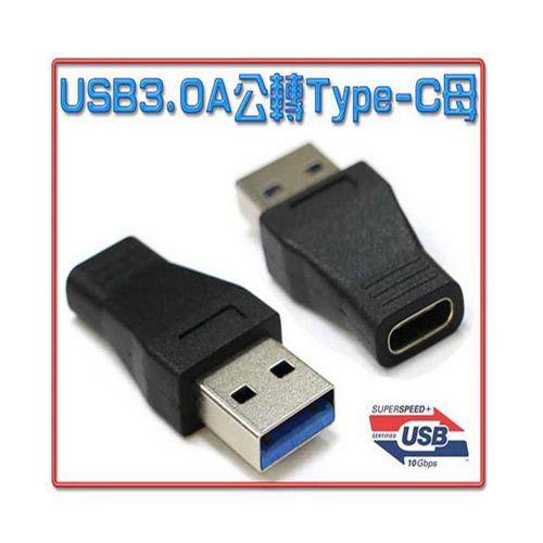 i-wiz USB3.0 A公-3.1 Type C母轉接頭