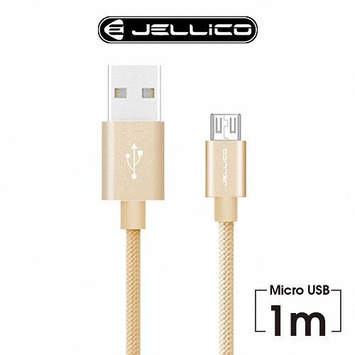 JELLICO JEC-GS10-GDM 1M 金 優雅系列 MIRCO-USB 充電傳輸線