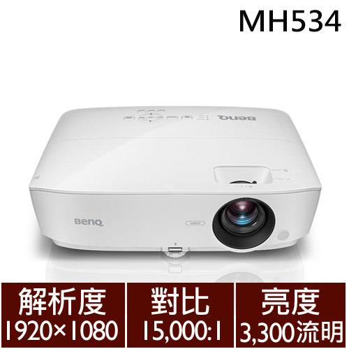 【商務】BenQ MH534 Full HD高亮投影機