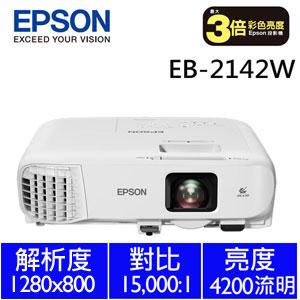 【商用】EPSON EB-2142W 商務專業投影機
