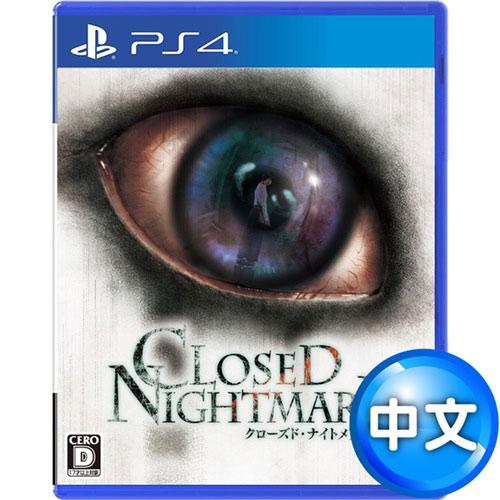 【客訂】PS4遊戲《封閉的惡夢》中文版