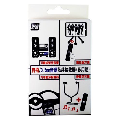 Songwin 尚之宇 多用途自拍/3.0mm音源藍芽接收器 黑
