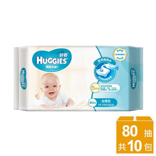 好奇 超純水嬰兒濕巾-加厚型 (80抽x10包/箱)