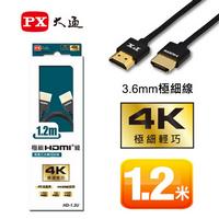 PX大通 HD-1.2U HDMI極細線 1.2米 黑