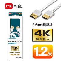 PX大通 HD-1.2UW HDMI極細線 1.2米 白
