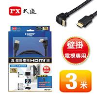 PX大通 HD-3V 壁掛電視專用HDMI線 3米
