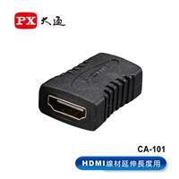 PX大通 CA-101 HDMI影音中間接頭