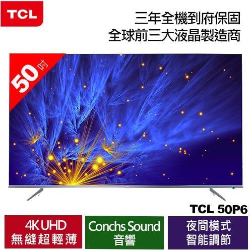 TCL首賣 50吋 50P6 4KUHD 智能液晶顯示器(50P6US)