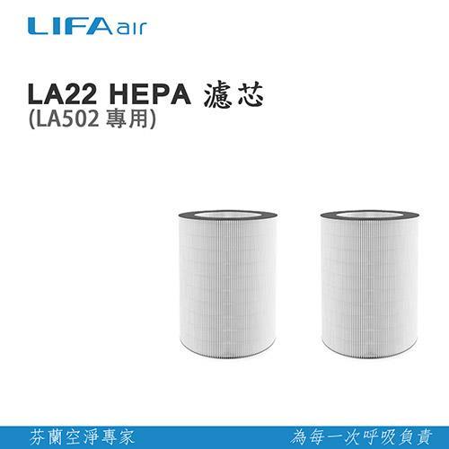 LIFAair LA22 HEPA濾芯(適用LA502)