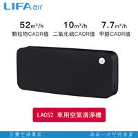 LIFAair LAC52 車用清淨機