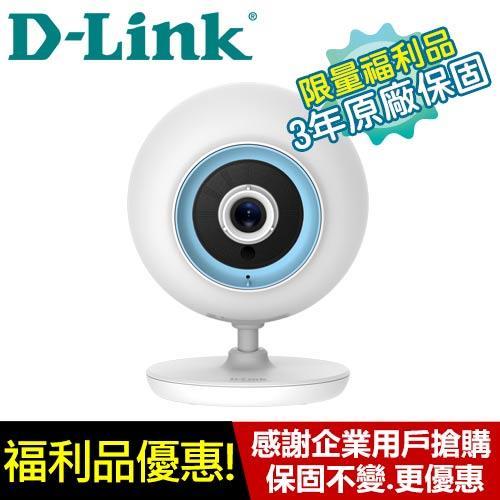 R2【福利品】【原廠3年保固】D-Link 友訊 DCS-700L 媽咪愛 寶寶專用無線網路攝影機【福利機~超優惠~保固不變~現省550】