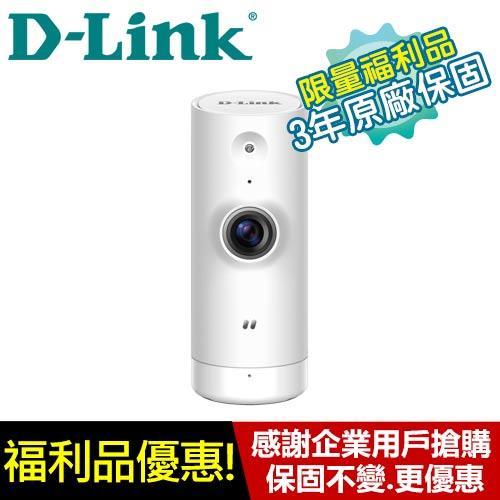 R2【福利品】【原廠3年保固】D-Link DCS-8000LH HD無線網路攝影機