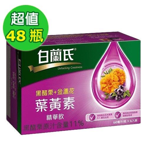 白兰氏黑醋栗+金盏花叶黄素精华饮(共48入)