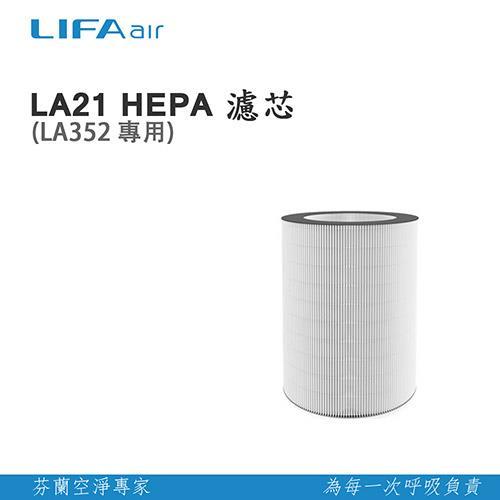 LIFAair LA21 HEPA濾芯  LA352