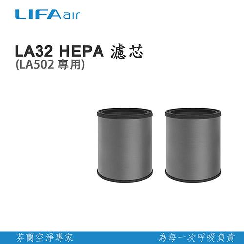 LifaAir 清淨機碳桶 LA32 LA502