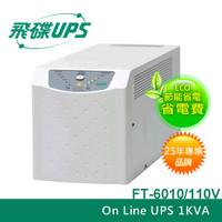 FT飛碟 1KVA On-Line 在線式UPS不斷電系統 FT-6010