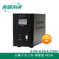 FT飛碟 220V 4KVA 七段全電子式 穩壓器 AVR-E4KA