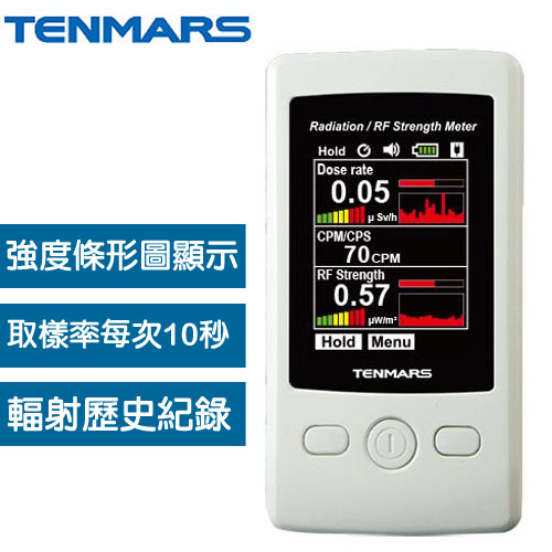 TENMARS泰瑪斯 TM-93 輻射/高頻電池波測試器