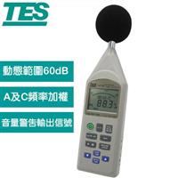 【送TAF檢測報告】TES泰仕 TES-1353S 積分型音量計 (USB介面)