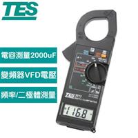 TES泰仕 TES-3014 數位交流鉤錶