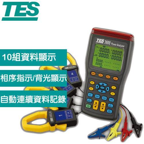 TES泰仕 TES-3600N 三相電力分析儀 (USB介面)