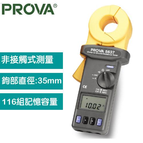 PROVA 5637 鉤式接地電阻計